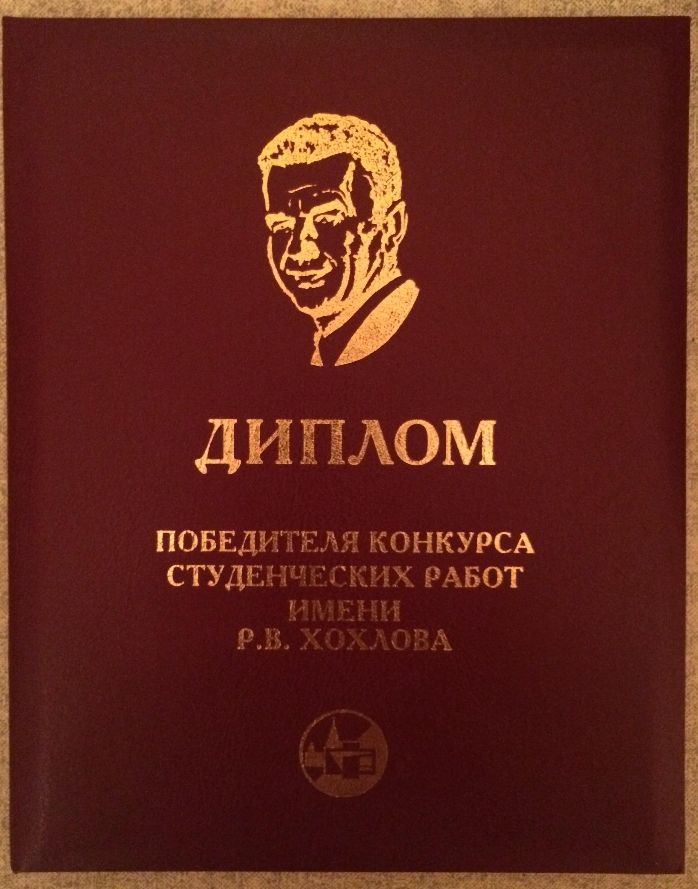 Павел Росницкий победитель конкурса дипломных работ им Р В  view the full image