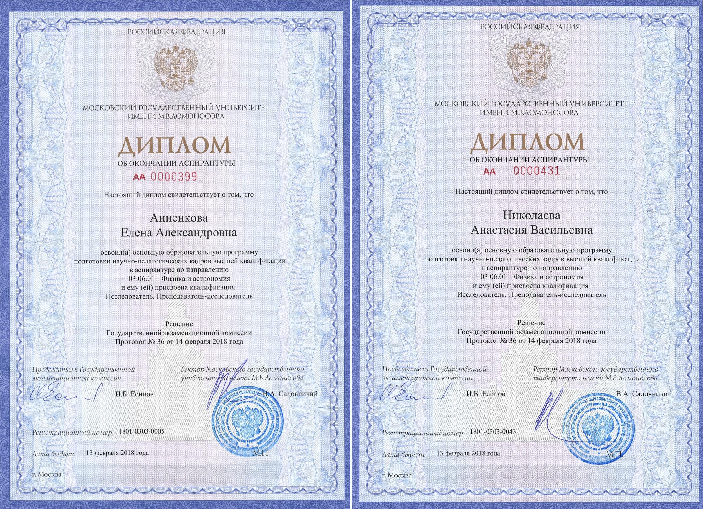 Поздравление с получением диплома о высшем образовании 67